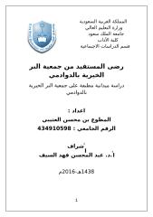 رضى المستفيد من جمعية البر الخيرية بالدوادمي الطالب المطوع العتيبي معدل 11111111.doc