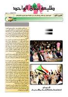 طليعةلبنان تشرين الاول 2013  98.pdf
