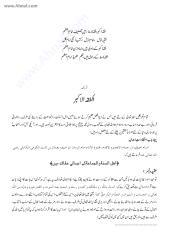 Fiqh e Akbar (Imam Abu Hanifa (RA)) Translation By Mufti Rasheed Ahmad Alvi.pdf