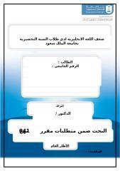 ضعف اللغة الانجليزية لدى طلاب السنة التحضيرية بجامعة الملك سعود الفصل الثالث والنتائج والتوصيات.doc