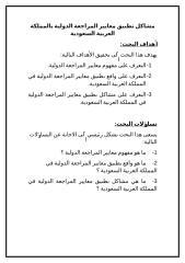 مشاكل تطبيق معايير المراجعة الدولية بالمملكة العربية السعودية.doc