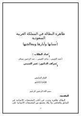 ظاهرة البطالة في المملكة العربية السعودية أسبابها وآثارها ومعالجتها رؤية 2030 لعلاج البطالة معدل أخيييييييييير.doc