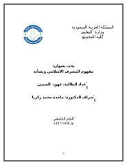 مفهوم المصرف الإسلامي ونشأته البنك الإسلامي الطالبة عهود العتيبي.doc