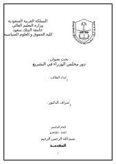 دور مجلس الوزراء في التشريع البحث.doc